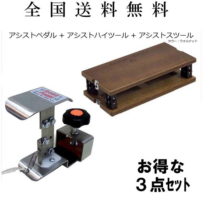 【送料無料】アシストペダル 3点セット アシストペダルと専用足置き台セット カラー:ウォルナット(木目調) / ピアノ補助ペダル