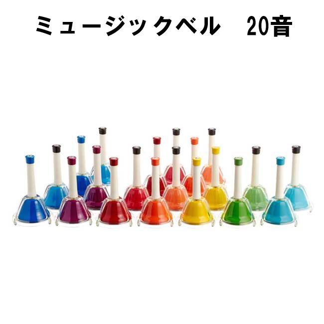 【送料無料】KC 20音 ミュージックベル(ハンドベル) MB-20K