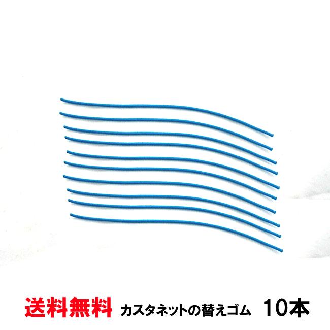 【送料無料 郵便】カスタネット 替えゴム 10本 ※スズキSC100W用バラ売り