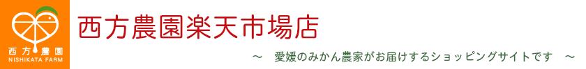 西方農園楽天市場店:瀬戸内海に浮かぶ大三島で育ったみかんを、しまなみ海道を経てお届けします