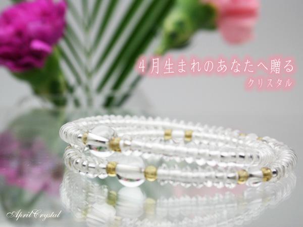 【4月誕生石】天然水晶ブレスレット(腕輪)【パワーストーン】【お守り】【送料無料】【point_hk_1201】