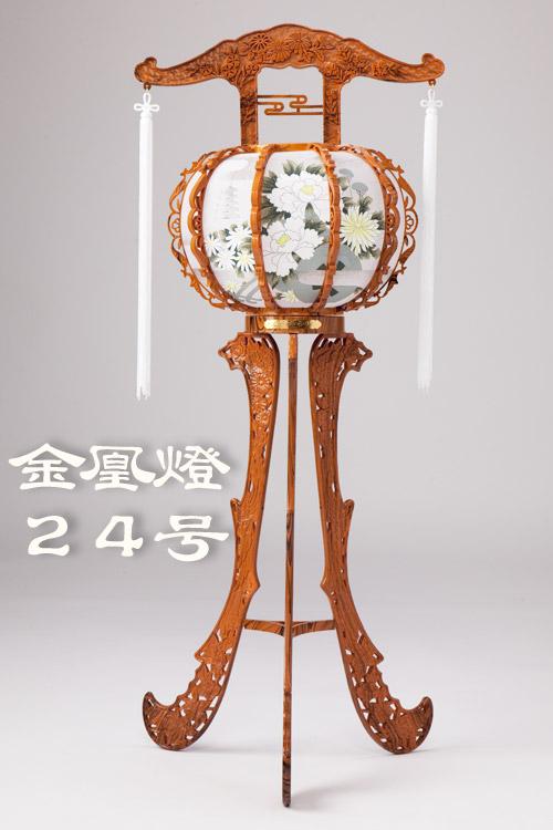 忌明け迄の御燈明、又新盆飾りとして 【灯篭】木目 金凰燈24号 回転灯 一対/小丸球付