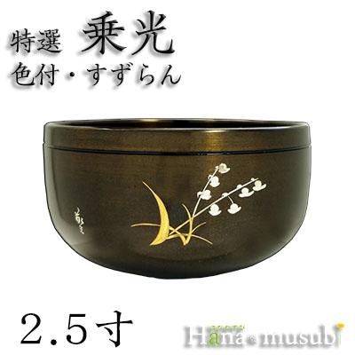 【りん】特撰 乗光 季節の情景(すずらん)2.5寸 /色付