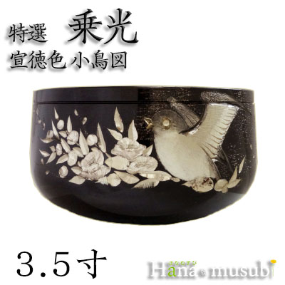 【りん】特撰 夢想りん(宣徳色)3.5寸 小鳥図