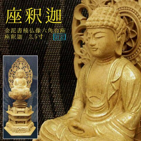 【仏像】金泥書 楠仏像六角大座座釈迦2.5寸