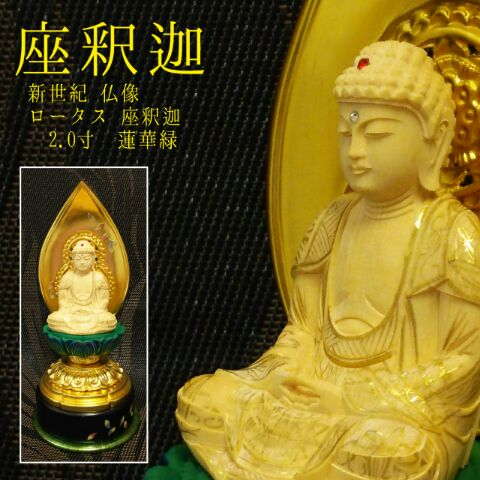 【仏像】白木 座釈迦2.0寸 蓮華緑