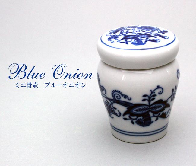 【ミニ骨壷】ブルーオニオン Blue Onion トラディショナル『ヨーロッパから心やすらぐ陶器の逸品』 【送料無料】【手元供養】【小さな骨壷】