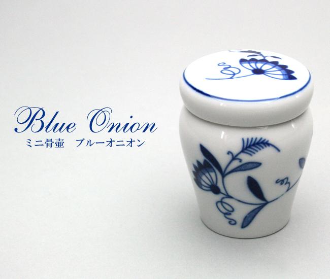 【ミニ骨壷】ブルーオニオン Blue Onion モダン『ヨーロッパから心やすらぐ陶器の逸品』 【送料無料】【手元供養】【小さな骨壷】
