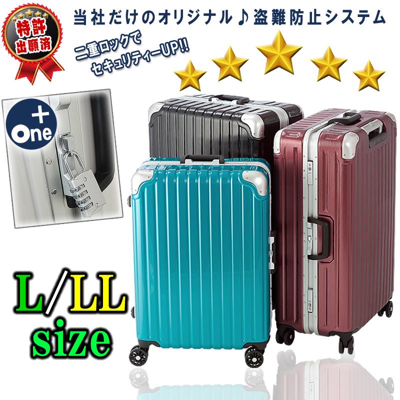 スーツケース 最大 キャリーケース キャリーバック【無料受託手荷物158cm以内】大型 TSA L/LLサイズ スーツケース 旅行カバン 最大 TSA, きもの好み 和遊館:f1eae26a --- sunward.msk.ru
