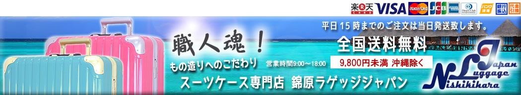 スーツケース専門ラゲッジジャパン:スーツケース、旅行用品の販売店スーツケースは錦原ラゲッジジャパン