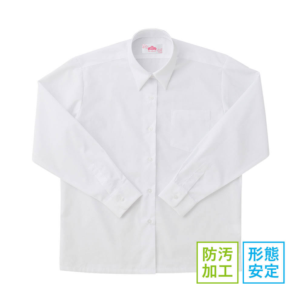 毎日輝く白さが続くカッターシャツ 学生服 制服 スクール ワイシャツ Yシャツ ポケット 冬 女の子 ノーアイロン ホワイト 女子 スクールシャツ 長袖 送料無料(一部地域を除く) 白 形態安定加工 ブラウス 防汚加工 BESTELLA BS193 ビーステラ 希少 カッターシャツ