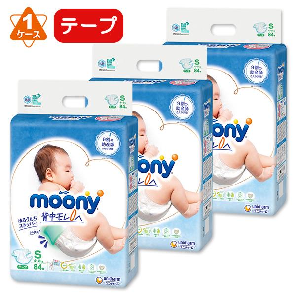 ムーニー テープ 大好評です S 4~8kg 252枚 84枚×3 ケース品 紙おむつ 紙オムツ オムツ パンツ エアフィット チープ 赤ちゃん ベビー おむつ