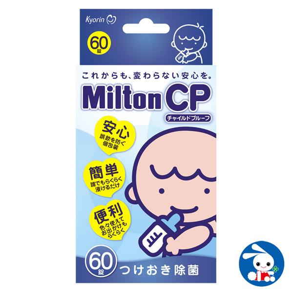 店頭受取可 出産準備にピッタリ 計量不要 ミルトン 哺乳瓶除菌剤 60錠 CP SALENEW大人気 即納