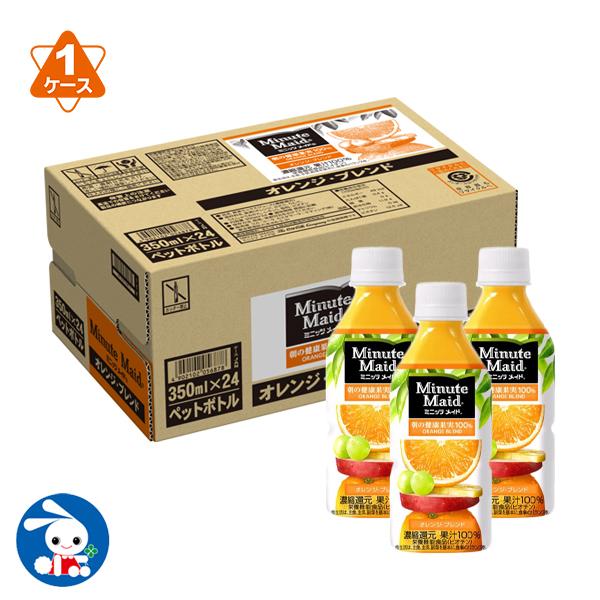 バレンシアオレンジに抗疲労効果のあるΒ-クリプトキサンチンを豊富に含む健康果実 手軽に栄養補給ができる果汁100%ジュースです ネット限定販売 送料無料 超特価 ミニッツメイド オレンジブレンド 350mlPET 350ml×24本 みかん ソフトドリンク フルーツ ぶどう 果汁 レモン りんご 卓越 ジュース