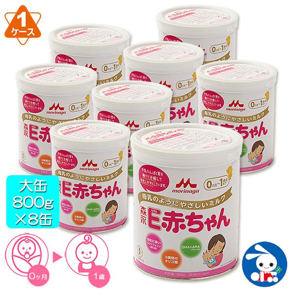★送料無料★森永)E赤ちゃん 800g×8缶(1ケース)【粉ミルク】