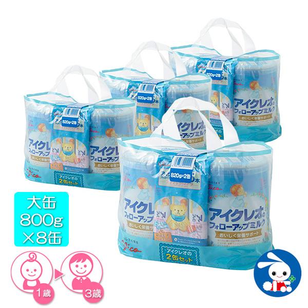 ★送料無料★グリコ)アイクレオのフォローアップミルク820g×8缶(1ケース)【粉ミルク】