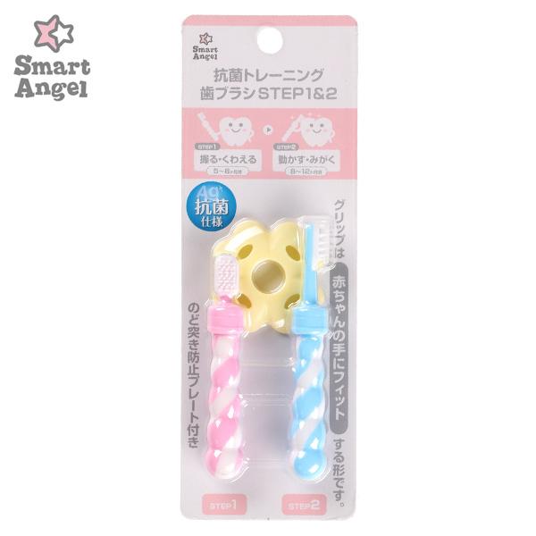 SmartAngel 抗菌トレーニング歯ブラシSTEP1 2 歯ブラシ 赤ちゃん ベビー 乳歯 ハブラシ 未使用品 子供 ベビーグッズ はみがき ハミガキ 育児用品 はぶらし ベビー用品 クリアランスsale 期間限定 歯ブラシセット