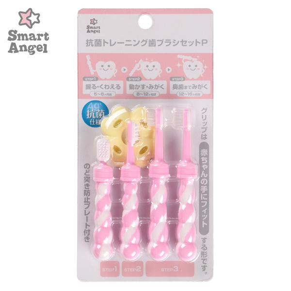 SmartAngel 抗菌トレーニング歯ブラシセット ピンク 歯ブラシ 赤ちゃん ベビー 乳歯 ハブラシ ベビーグッズ はぶらし 育児用品 ハミガキ 予約販売 子供 はみがき ベビー用品 お買得 歯ブラシセット