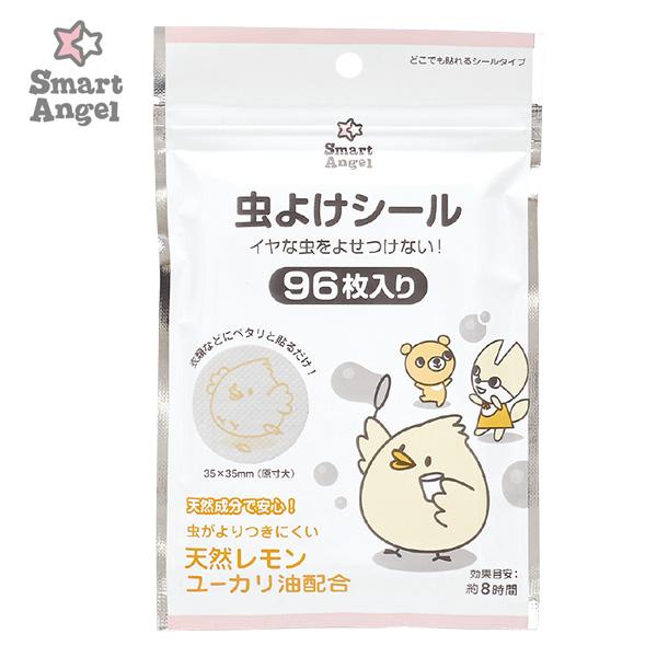 【店頭受取可】 SmartAngel)虫よけシール(ヒヨコ)[虫よけ]