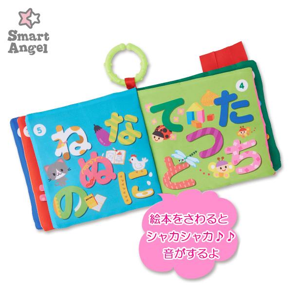 店頭受取可 SmartAngel 本店 はじめての絵本 あいうえお 赤ちゃん おもちゃ 知育 知育玩具 赤ちゃん用品 しかけえほん 幼児 期間限定特別価格 ベビーグッズ しかけ絵本 仕掛け絵本 ベビー用品 ベビー玩具