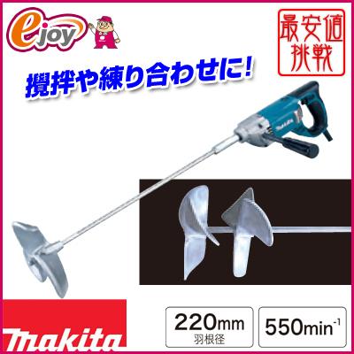 マキタ(makita) カクハン機 羽根径 220mm UT2204 送料無料 (カクハン機 かくはん機 攪拌 練り合わせ) DIY