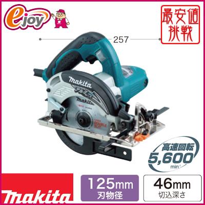マキタ(makita) 電気マルノコ アルミベース 125mm 5230 送料無料 (電気丸のこ 丸のこ 丸鋸  電動工具) DIY