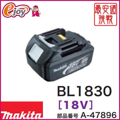 【送料無料】 バッテリ BL1830 A-47896 【makita マキタ】(電池 電池パック リチウムイオンバッテリ バッテリ) DIY
