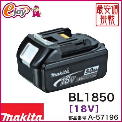 【送料無料】 バッテリ BL-1850 A-57196 【makita マキタ】(電池 電池パック リチウムイオンバッテリ バッテリ) DIY
