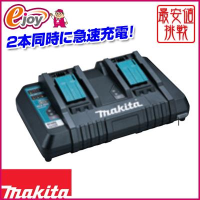 【送料無料】 2口急速充電器 DC18RD 【makita マキタ】 DIY