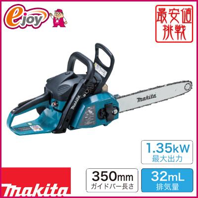 マキタ(makita) 350mmエンジンチェンソー MEA3201M 送料無料 (電動のこぎり チェーンソー ガーデニング 切断工具 電動工具 伐採器具 チェーンソウ) DIY