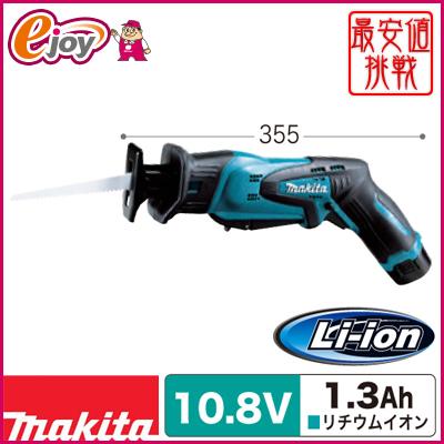 マキタ(makita) 充電式レシプロソー 10.8V 1.3Ah 本体付属バッテリー1個搭載モデル JR101DW 送料無料 (レシプロソー のこぎり 電動切断工具  電動工具) DIY