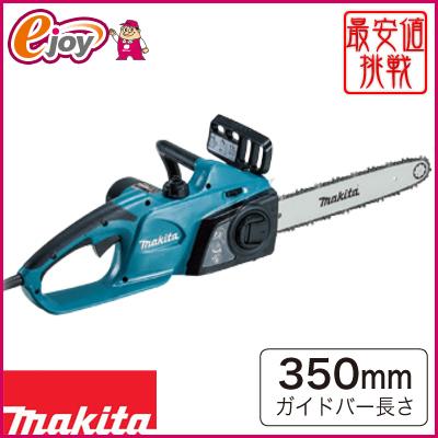 マキタ(makita) 電気チェンソー AC100V MUC3541 送料無料 (電動のこぎり チェーンソー ガーデニング 切断工具 電動工具 チェンソウ 伐採器具 チェーンソウ) DIY