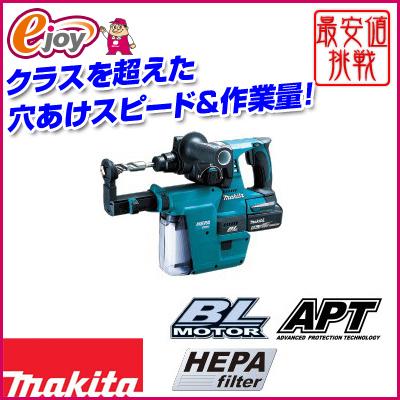 マキタ(makita) 充電式ハンマドリル 18V 5.0Ah 24mm HR244DRTXV 集じんシステム付 送料無料 (ドリル ハンマドリル 集じん 集じん機 充電式  電動工具) DIY