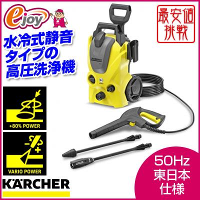 【送料無料】高圧洗浄機 K3サイレント 50Hz 東日本 1.601-446.0【KARCHER ケルヒャー】(高圧洗浄機 高圧洗浄 家庭用 掃除 洗車 セット) DIY