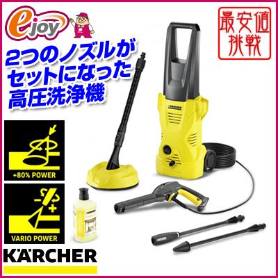 【送料無料】高圧洗浄機 K2ホームキット 1.602-219.0【KARCHER ケルヒャー】(高圧洗浄機 高圧洗浄 家庭用 掃除 洗車) DIY