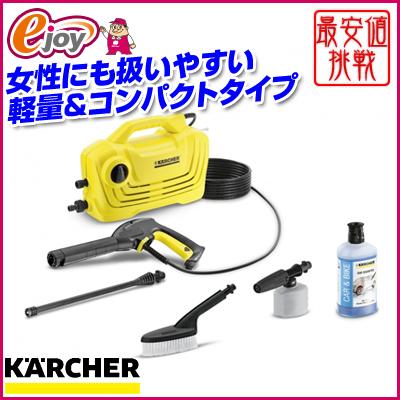 【送料無料】高圧洗浄機 K2クラシックカーキット 1.600-976.0【KARCHER ケルヒャー】(高圧洗浄機 高圧洗浄 家庭用 掃除 洗車) DIY