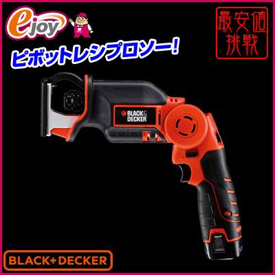 ブラックアンドデッカー(BLACK+DECKER) 充電式 ピボットレシプロソー 10.8V LXR10-2 送料無料 (マルチソー 電動工具) DIY