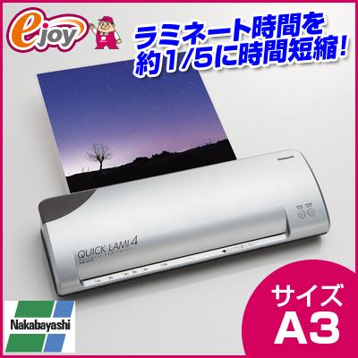 パーソナルラミネータ クイックラミ4 A3 NQL-201A3 【ナカバヤシ】 (ラミネーター ラミネイト) DIY