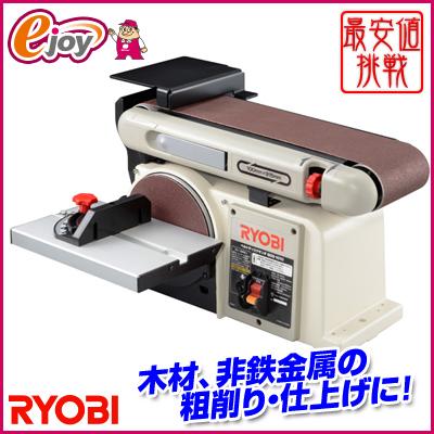 リョービ(RYOBI) ベルトディスクサンダ BDS-1010 送料無料 (電動工具 ディスクサンダ サンダー サンダ 研磨 研削) DIY