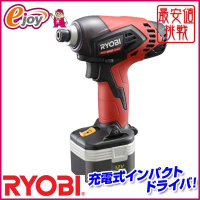 リョービ(RYOBI) 充電式インパクトドライバ 12V BID-1250 657900A (インパクト 電動工具 電動ドライバー ドライバー 電動ドライバ 日曜大工) DIY