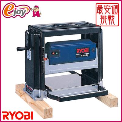 リョービ(RYOBI) 自動カンナ AP-10N 670233A 送料無料 (カンナ 電動カンナ 大工 木材 電動工具) DIY