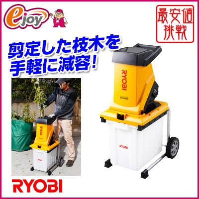 リョービ(RYOBI) ガーデンシュレッダ GS-2010 【お取り寄せ商品】 送料無料 (ガーデニング 庭掃除 シュレッダー ガーデニングシュレッダー 粉砕機) DIY