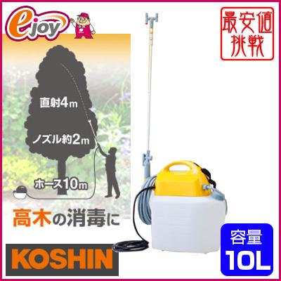 電気式噴霧器 GT-10V【KOSHIN 工進】(ガーデニング 霧吹き 庭木殺虫) DIY