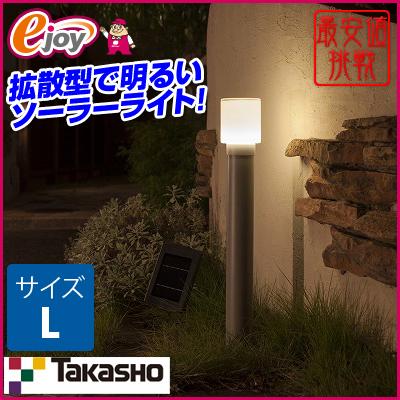 ホームEXポールライト L LGS-EX02S 【TAKASHO タカショー】(庭 野外 屋外 ライト ガーデンライト 庭用ライト ライト 足元灯) DIY