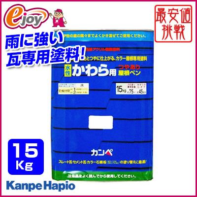 カンペハピオ 水性 かわら用 屋根ペン 15Kg【カラー展開】【KanpeHapio カンペハピオ】【SS】 DIY