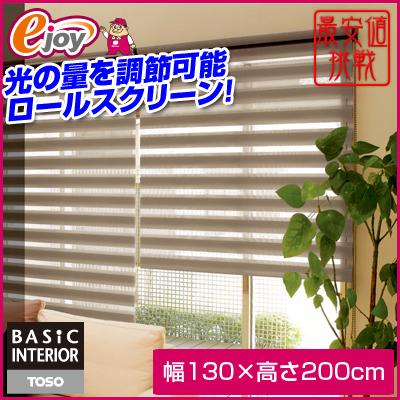 調光 ロールスクリーン センシア 幅130×高さ200cm 【トーソー】 (ロールスクリーン カーテン 調光 ロールカーテン) DIY
