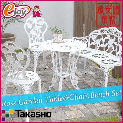 【送料無料】ローズガーデン 豪華4点セット(テーブル チェアー2脚 ベンチ)【TAKASHO タカショー】(庭 屋外 椅子 イス テーブル 腰掛 アンティーク ガーデンチェア ガーデンチェアセット ガーデンテーブルセット) DIY