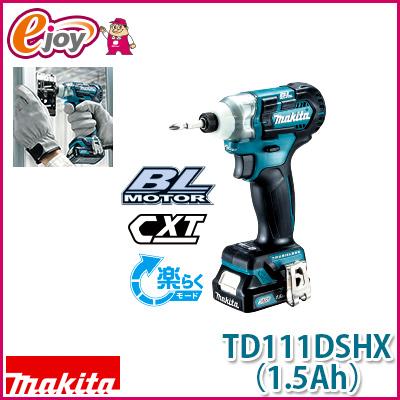 【送料無料】充電式インパクトドライバ TD111DSHX(1.5Ah)【makita マキタ】 (ドライバー ドライバ インパクトドライバー 充電式 作業用電動工具 予備バッテリー) DIY