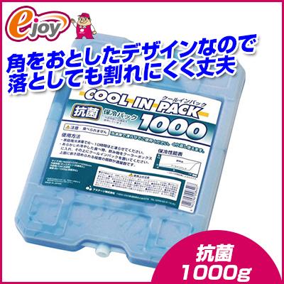 保冷パック クールインパック(ハードタイプ)1000g(保冷パック クーラーボックス用 保冷剤 釣り キャンプ アウトドア)