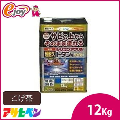 油性超耐久シリコンアクリルトタン用 12KG こげ茶 【アサヒペン】 (塗料 ペンキ 日曜大工 工作 油性) DIY